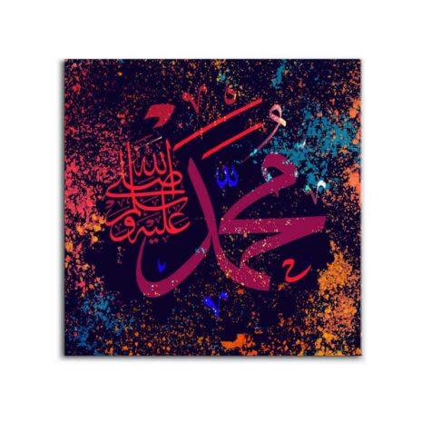tableau islam rassoul allah muslim mine