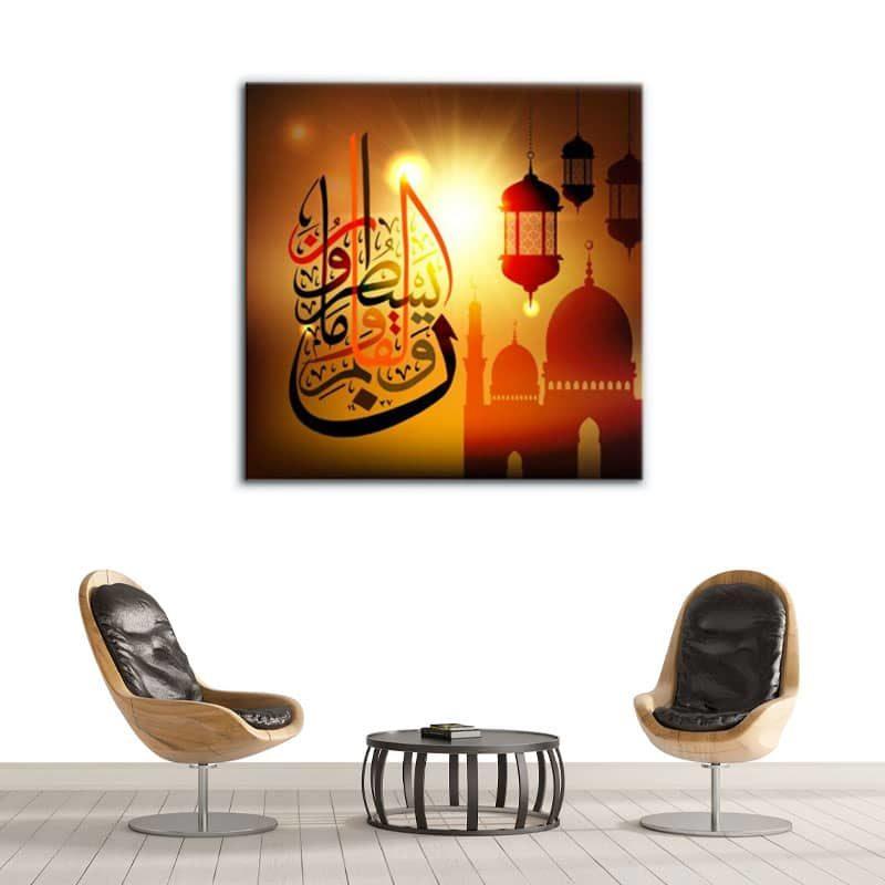tableau islam wa ma yasturun