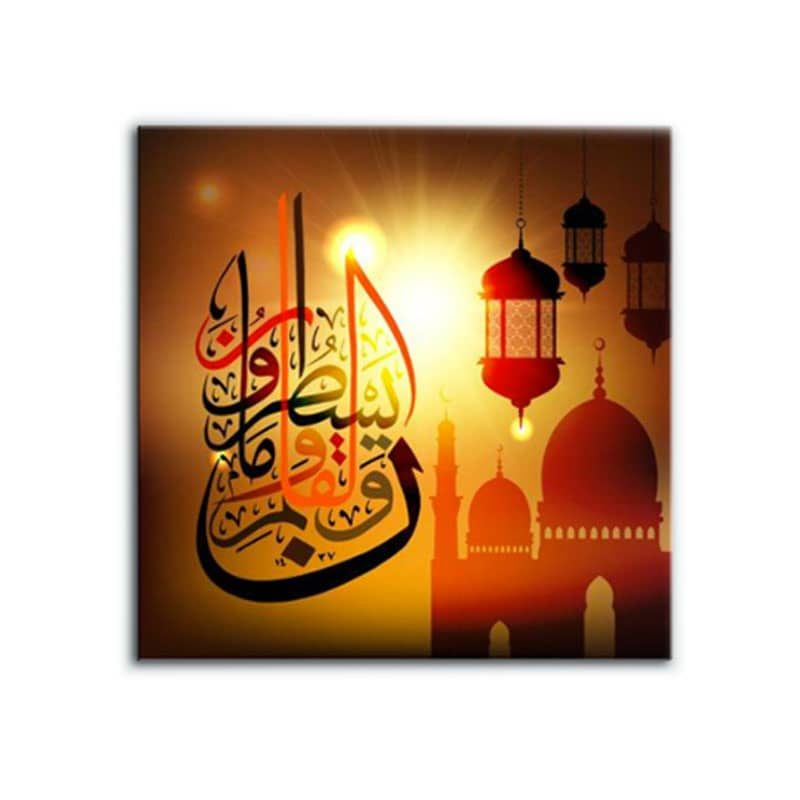tableau islam wal qalam wa ma yasturun