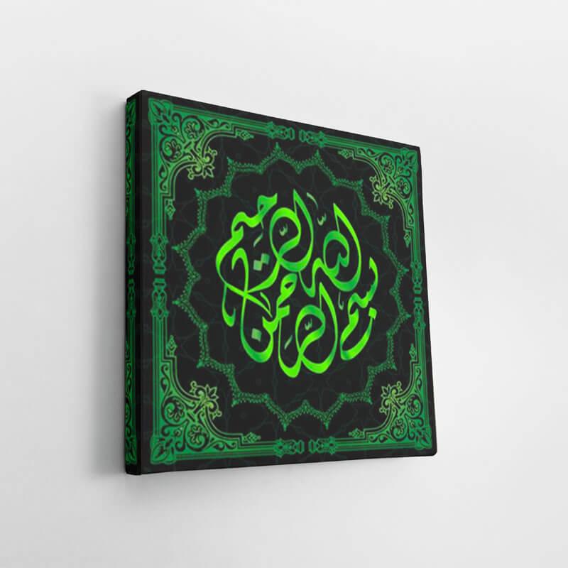 canva islam bismillah vert