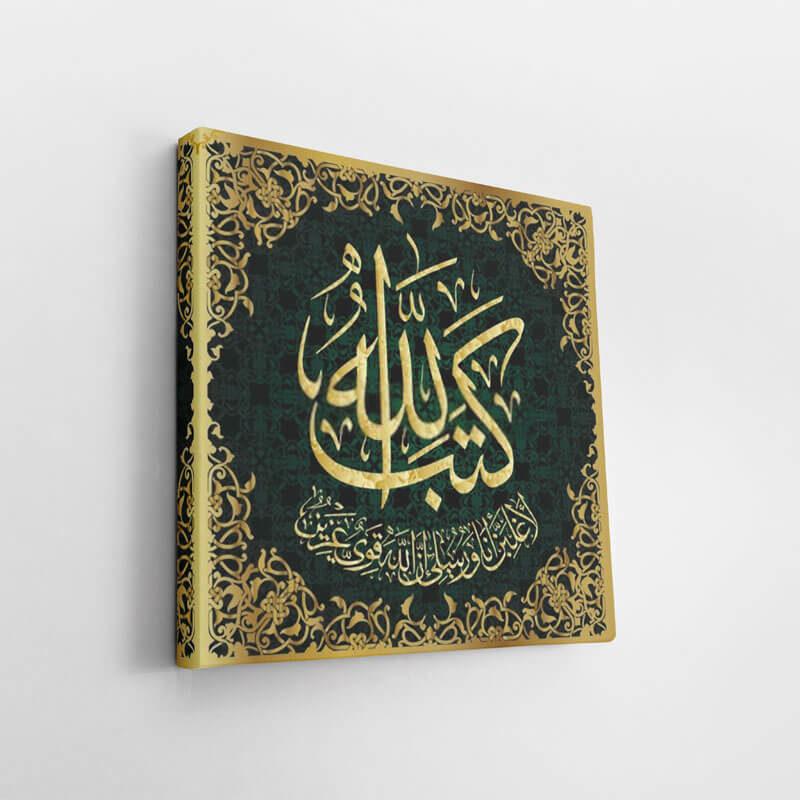 canva sourate islam kataba lah