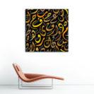 tableau calligraphie arabe abjadia