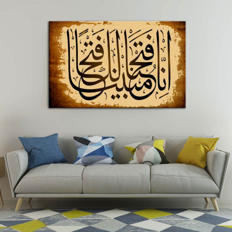 tableau calligraphie arabe al fath