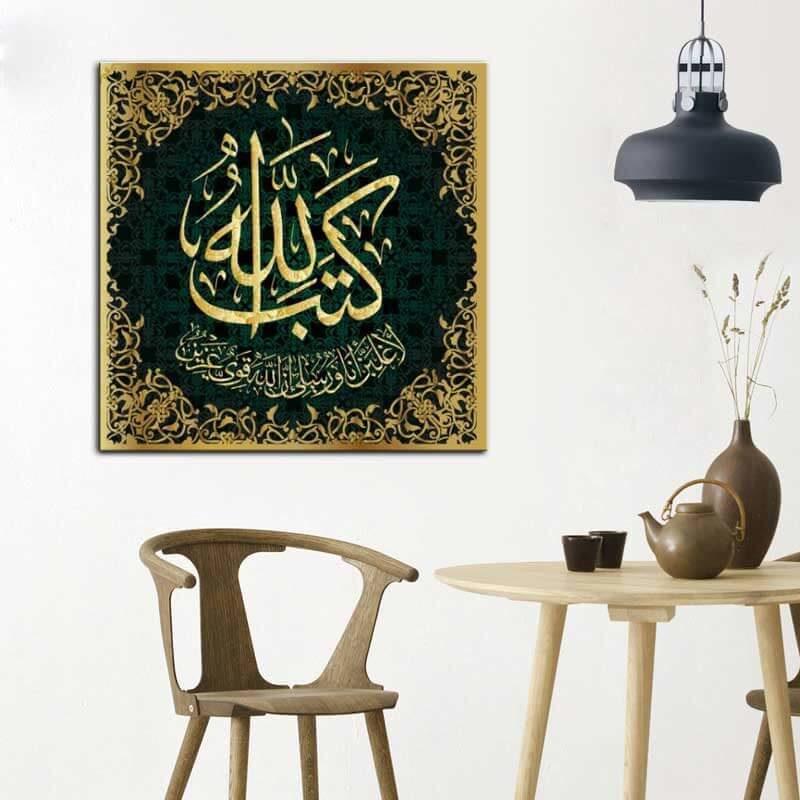 tableau calligraphie arabe al mujadalah
