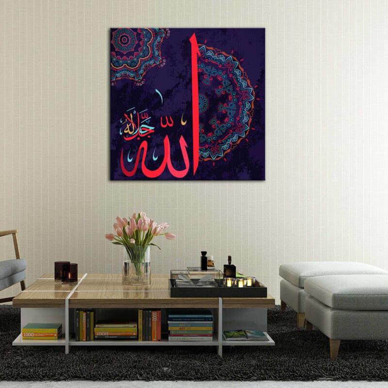 tableau calligraphie arabe allah