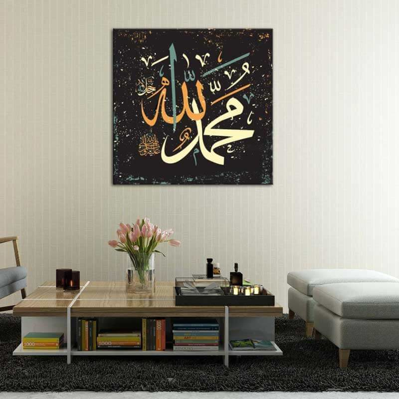 tableau calligraphie arabe allah mohammad saws
