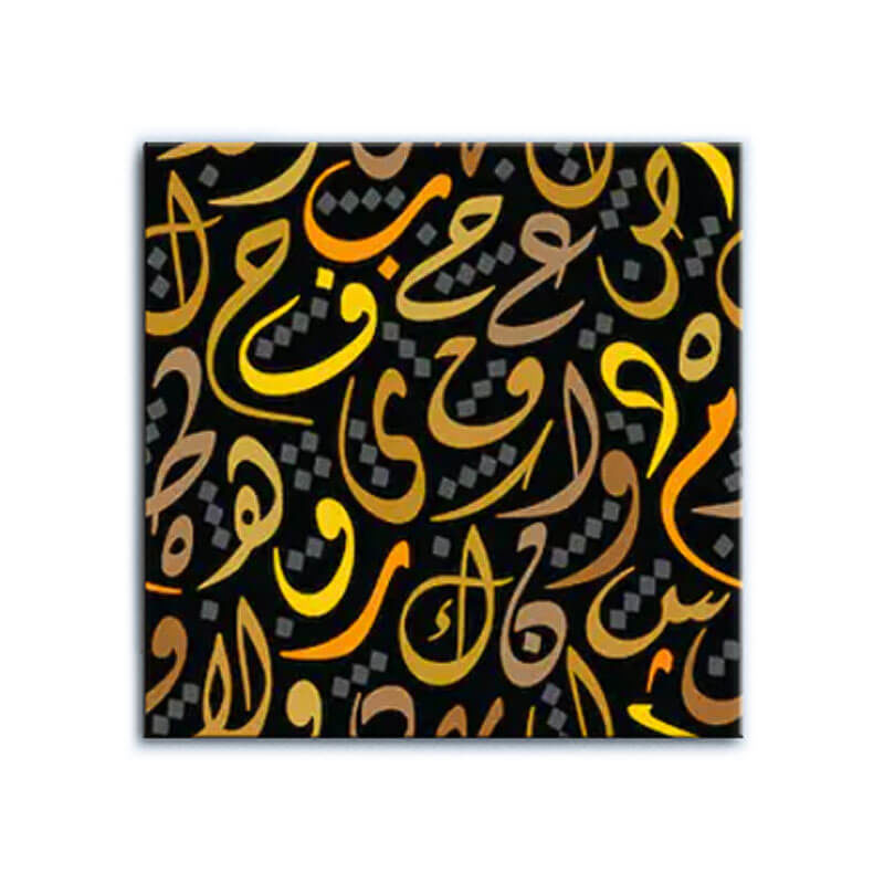 tableau calligraphie arabe diwani muslim mine