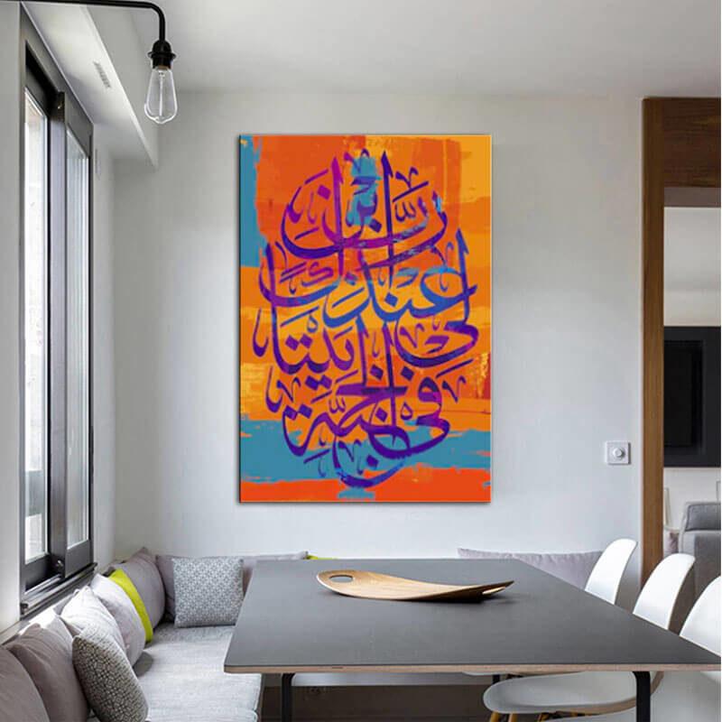 tableau calligraphie arabe jannah
