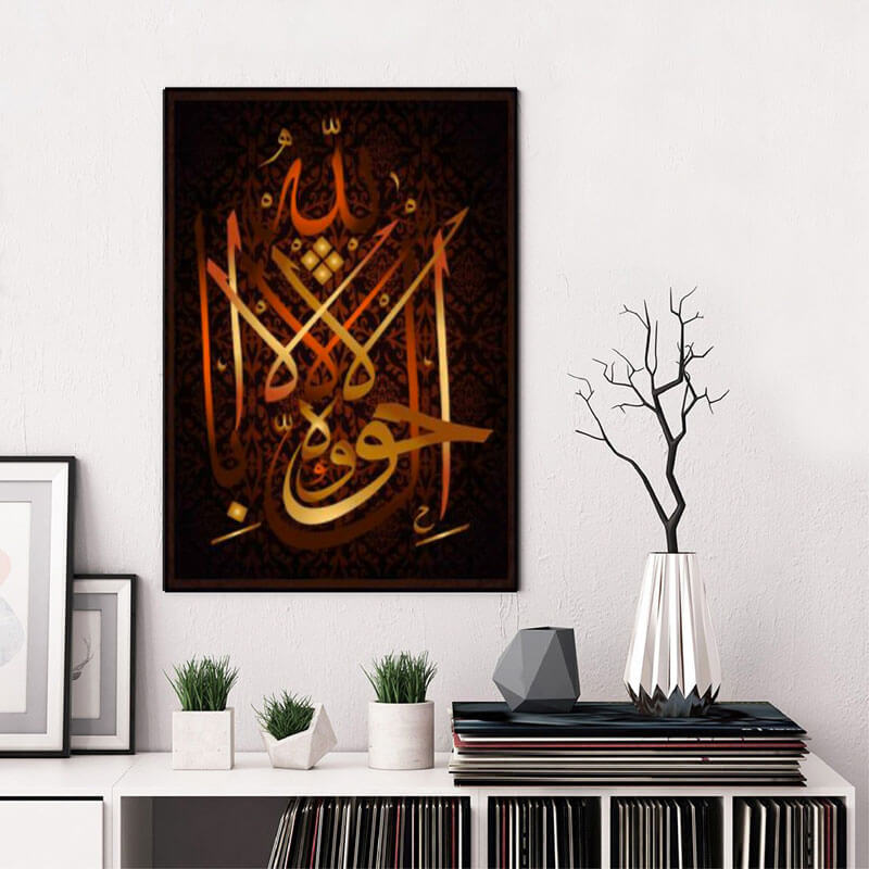tableau calligraphie arabe la hawla illa billah