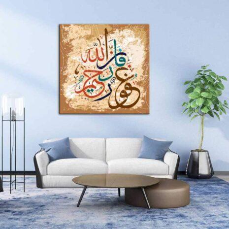 tableau calligraphie arabe misericorde