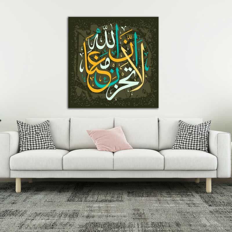 tableau calligraphie arabe ne sois pas triste