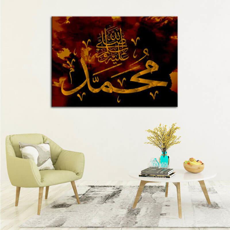 tableau calligraphie arabe prophete saws