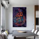 tableau calligraphie arabe qul hua Laho ahad