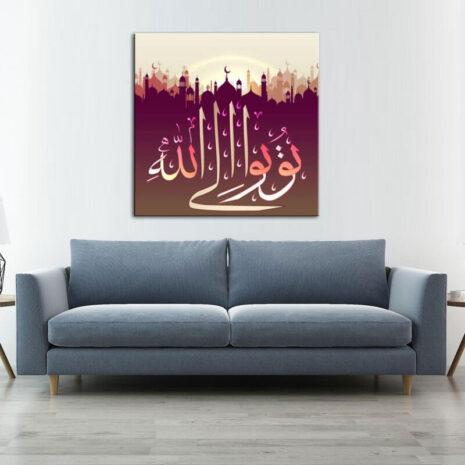 tableau calligraphie arabe repentir