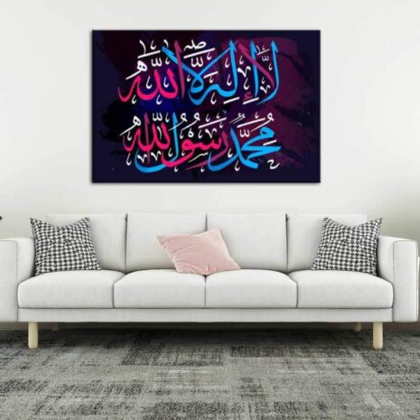 tableau calligraphie arabe tawhid