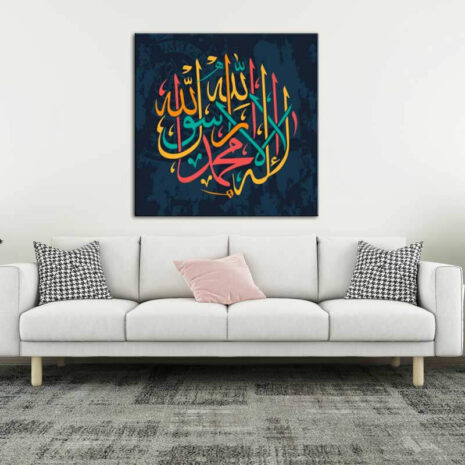 tableau calligraphie arabe tawhid colore