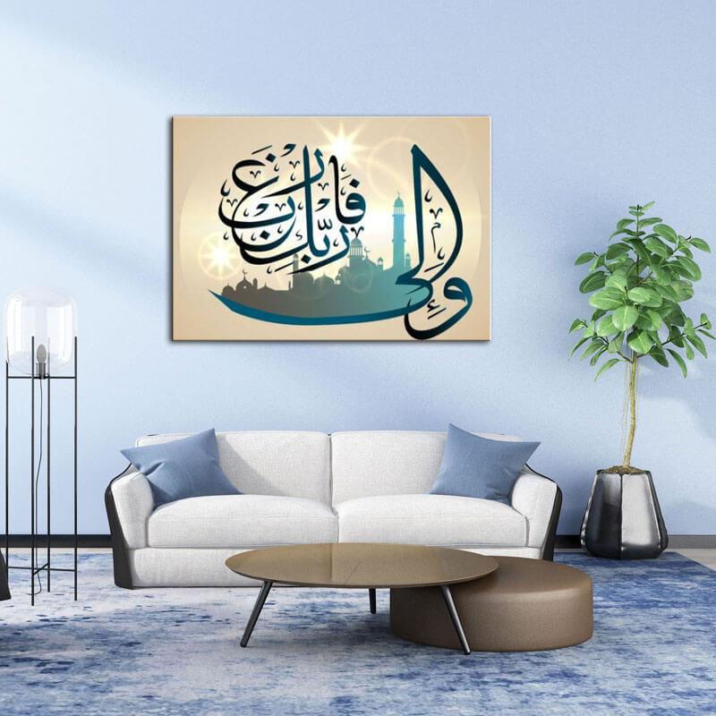 tableau calligraphie arabe wa ila rabbika farghab