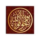 tableau hawlaqa muslim mine