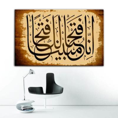 tableau islam al fath