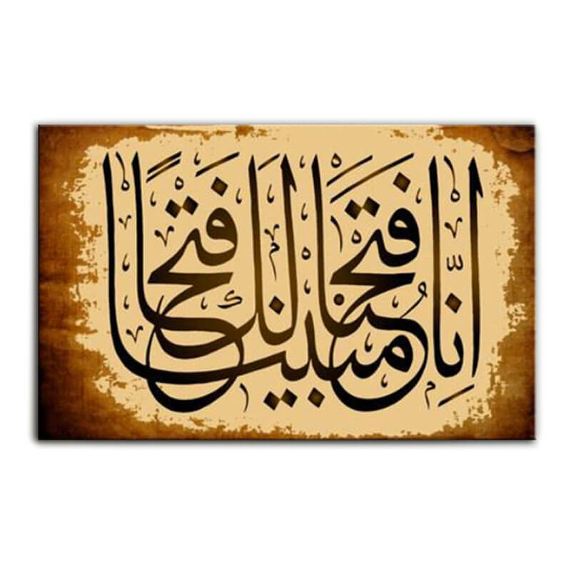 tableau islam al fath muslim mine