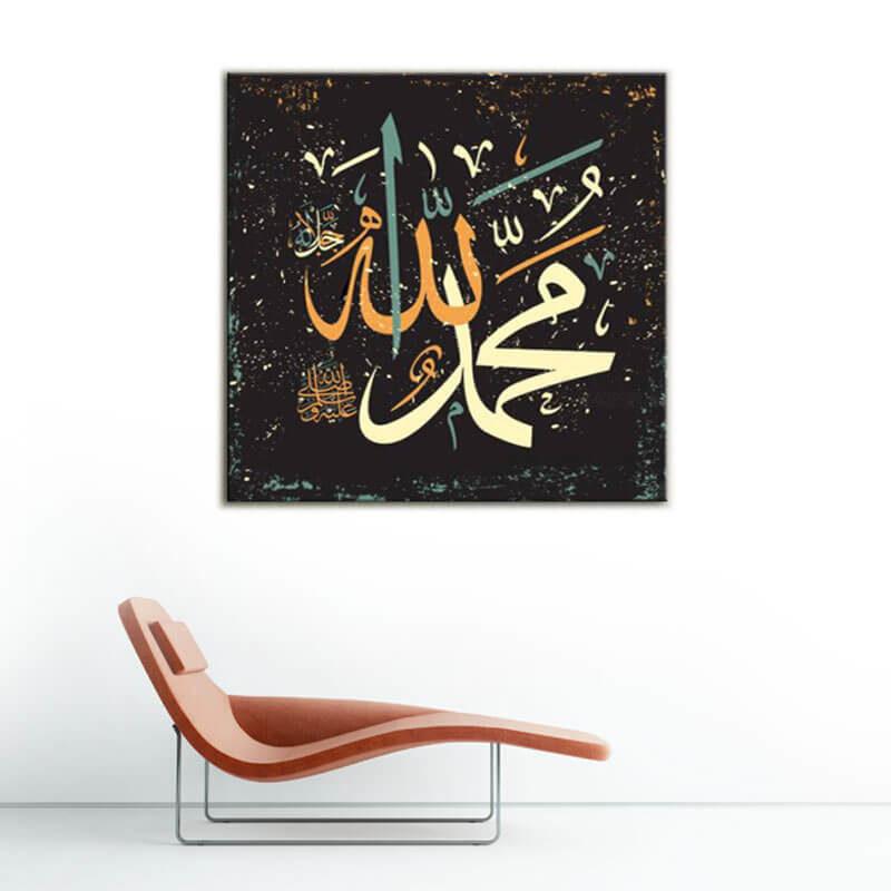 tableau islam allah mohammad saws