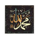 tableau islam allah mohammad saws muslim mine