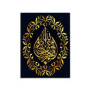 tableau islam bismillah arabesque muslim mine