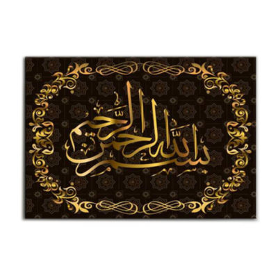 tableau islam bismillah doré muslim mine