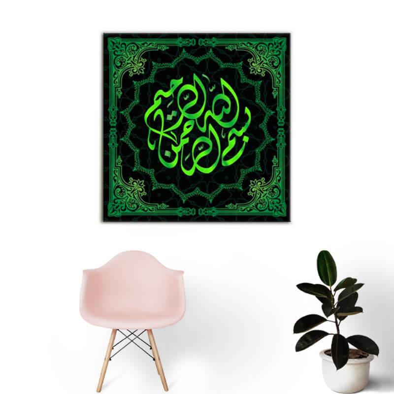 tableau islam bismillah vert