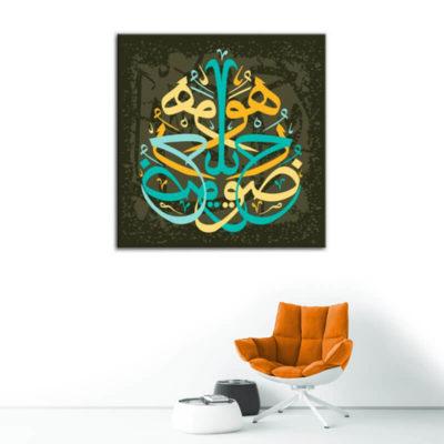 tableau islam calligraphie arabe