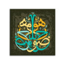 tableau islam calligraphie arabe muslim mine