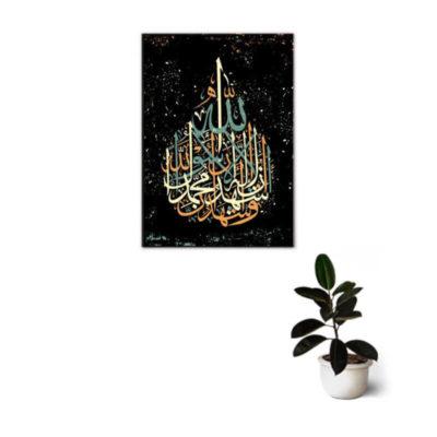 tableau-islam-chahada