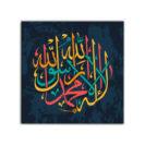 tableau islam chahada colore muslim mine