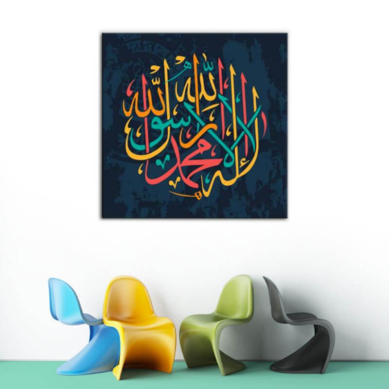 tableau islam chahada colore