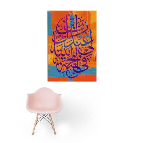 tableau islam jannah