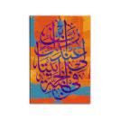 tableau islam jannah muslim mine