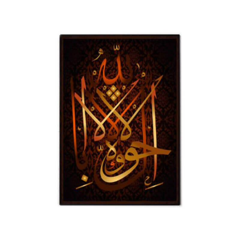 tableau islam la hawla illa billah muslim mine