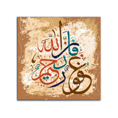 tableau islam le pardon muslim mine