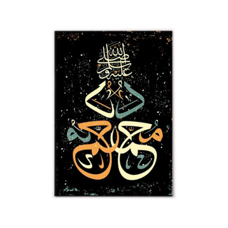 tableau islam mohammad saws miroir muslim mine