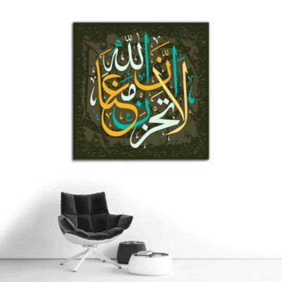 tableau islam ne sois pas triste