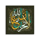 tableau islam ne sois pas triste muslim mine