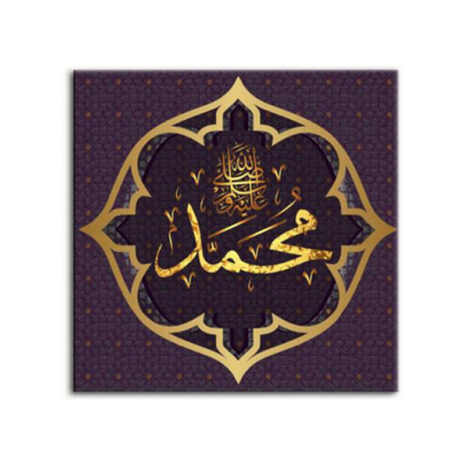 tableau islam prophète muhammad saws muslim mine