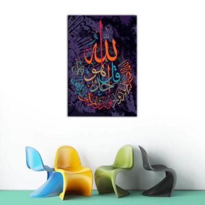 tableau islam qul hua Laho ahad