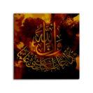 tableau islam sourate 65 muslim mine