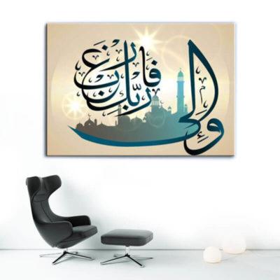 tableau islam wa ila rabbika farghab