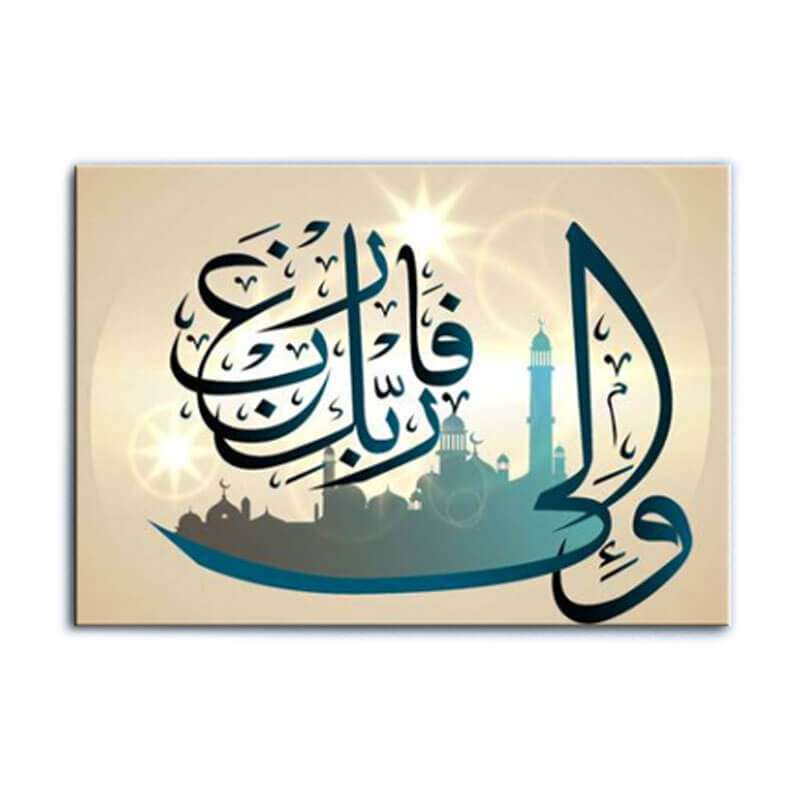 tableau islam wa ila rabbika farghab muslim mine