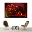 tableau islamique basmalah