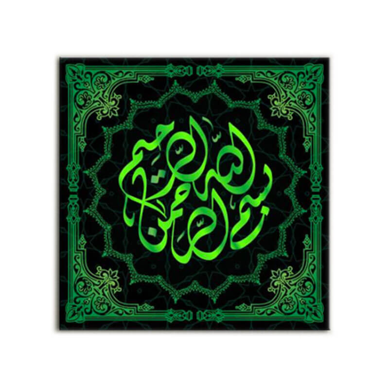 tableau islamique bismillah vert muslim mine