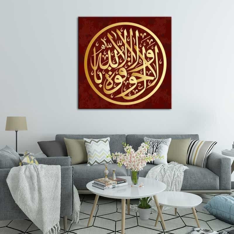 tableau islamique calligrahie arabe hawlaqa