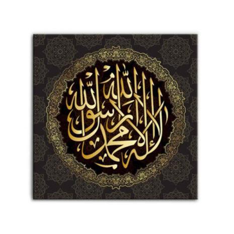 tableau islamique chahada muslim mine